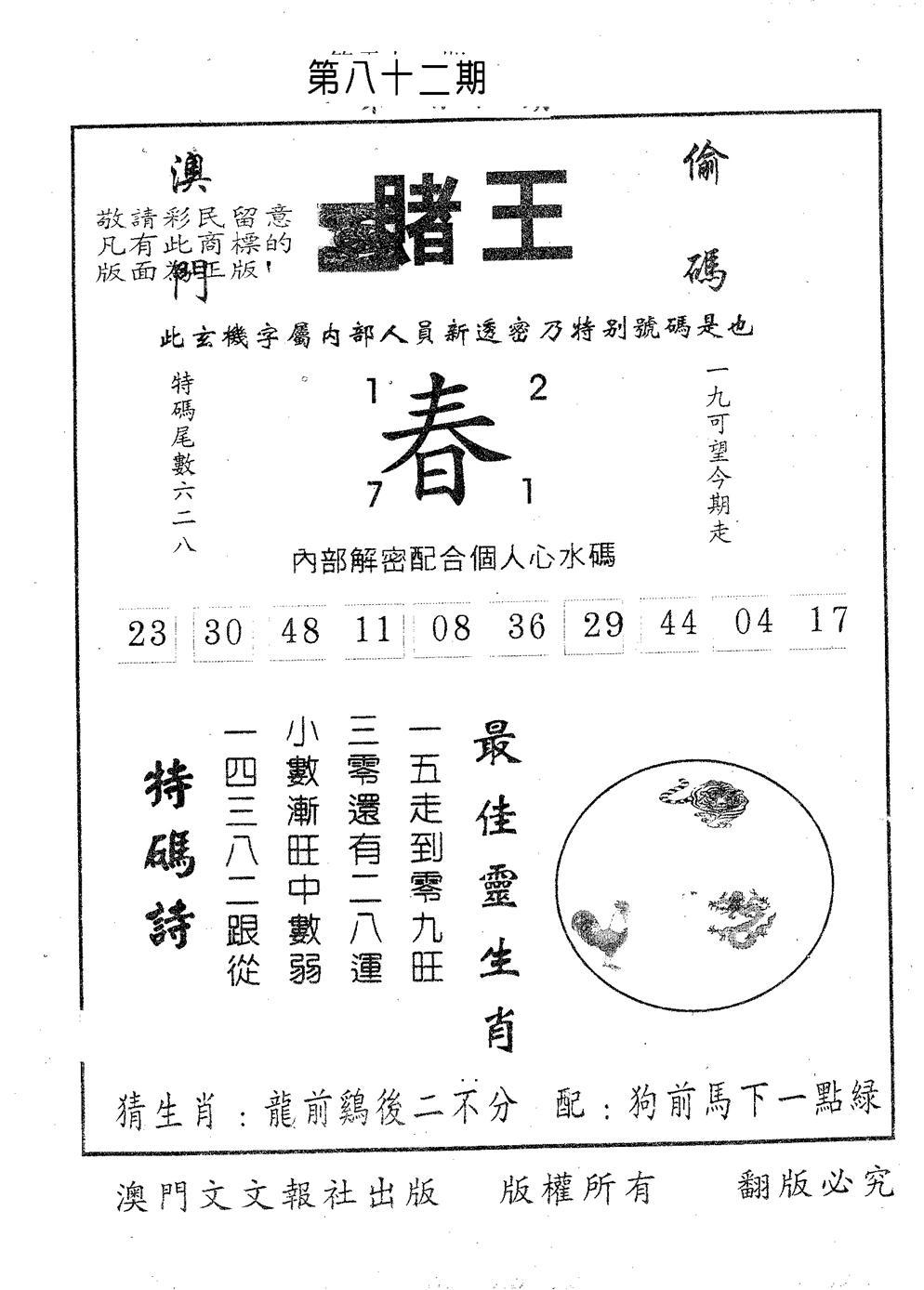 082期赌王(黑白)