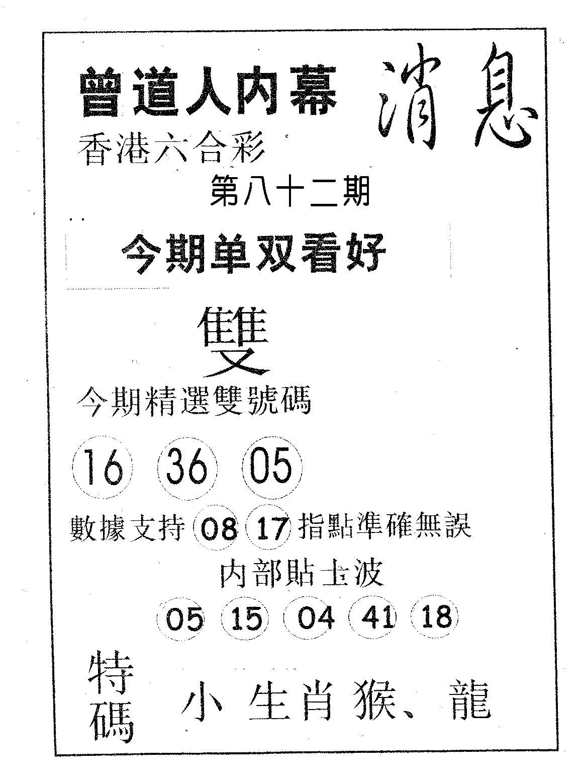 082期内幕消息(黑白)
