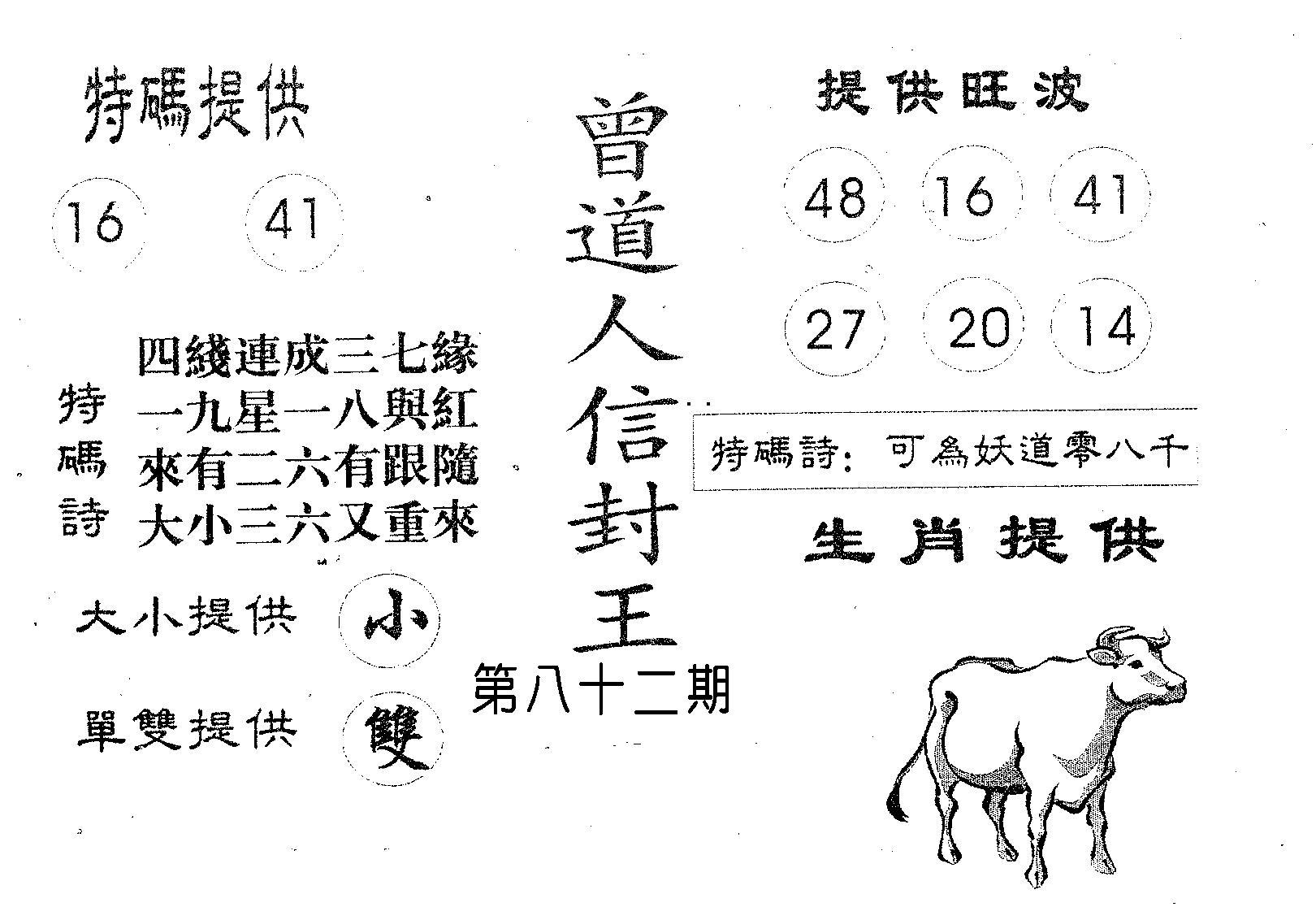 082期曾信封王(黑白)