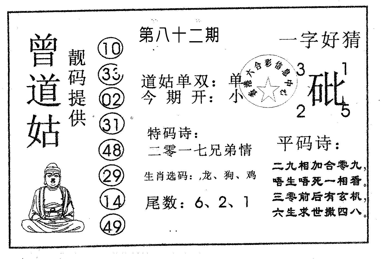 082期曾道姑(黑白)