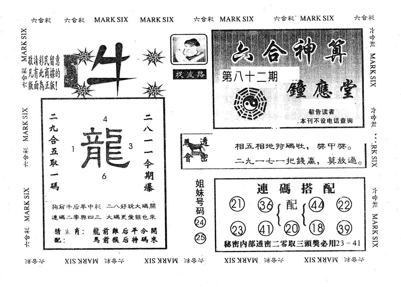 082期钟应堂(黑白)