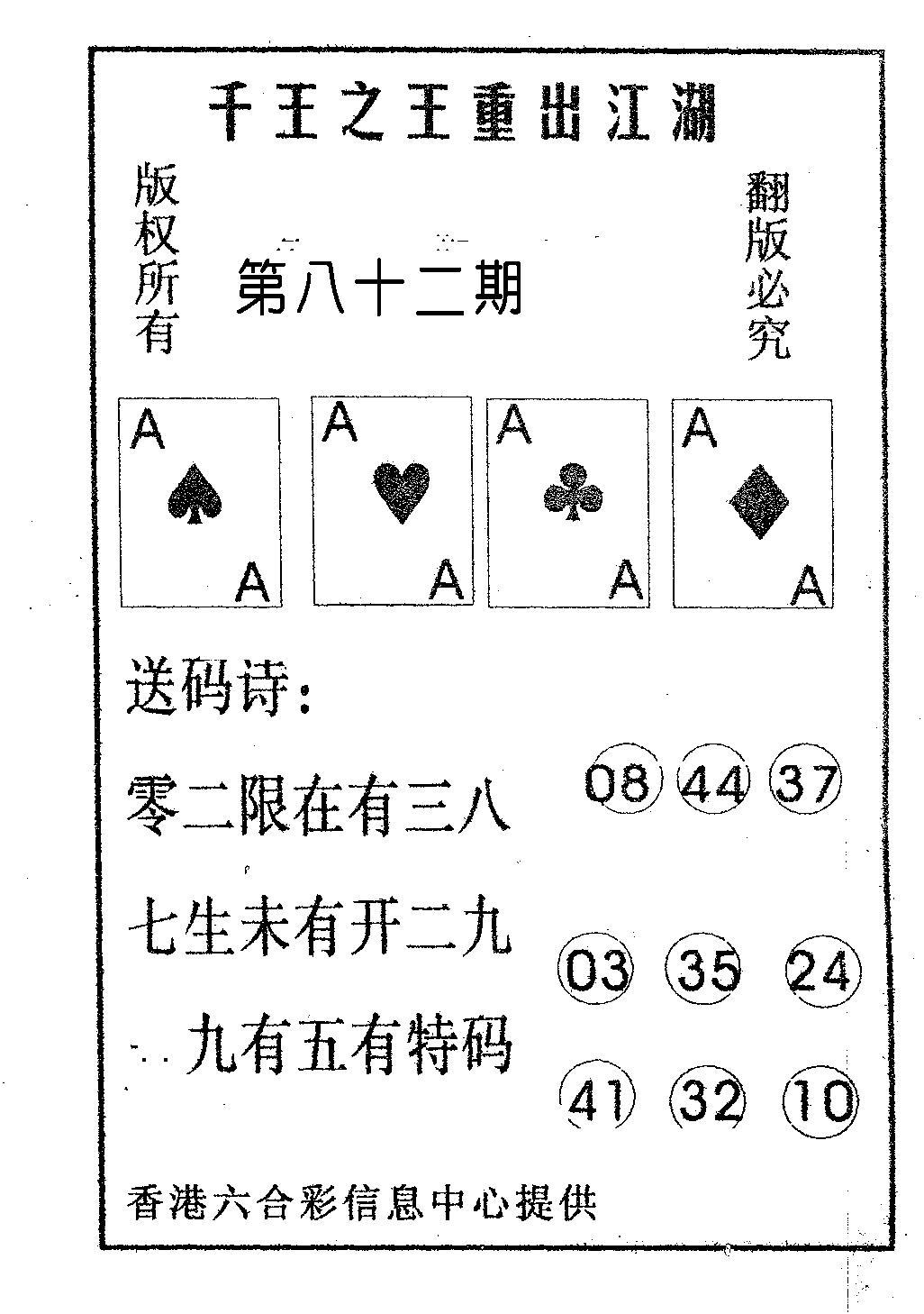 082期千王信封(黑白)