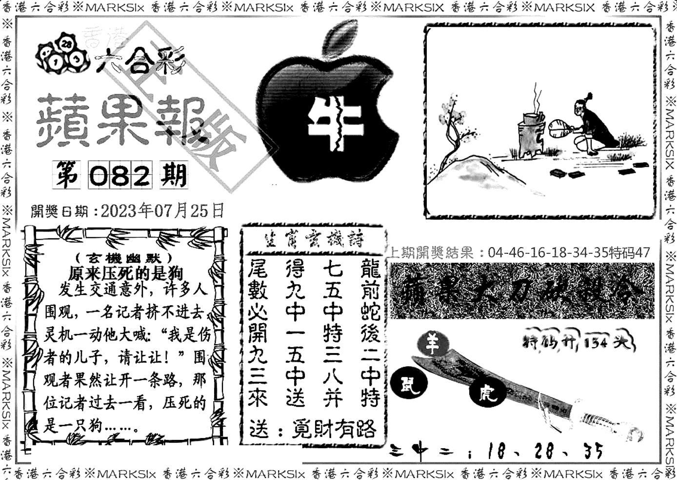 082期六合三合皇(黑白)