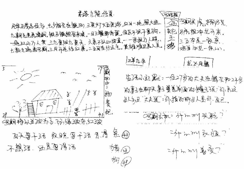082期手写九龙内幕B(黑白)