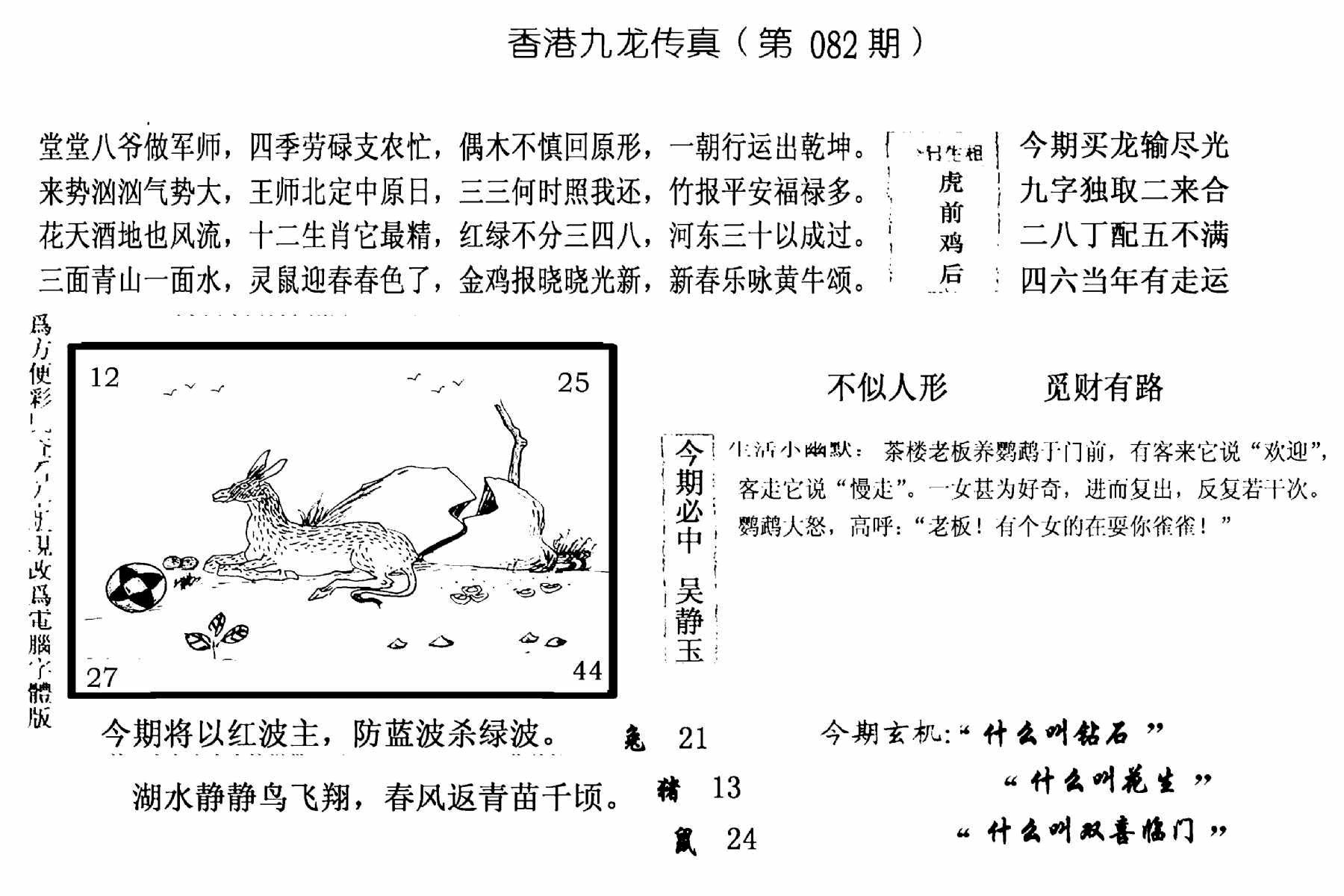 082期手写九龙内幕(电脑版)(黑白)