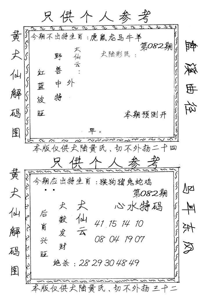 082期黄大仙梅花解码图(手写版)(黑白)