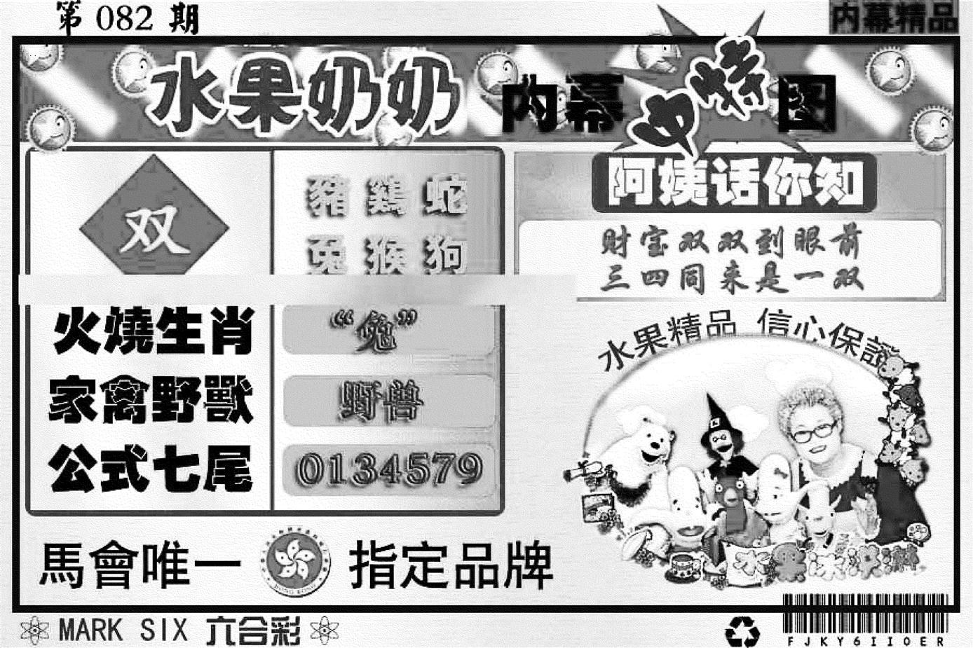082期水果奶奶内幕(黑白)