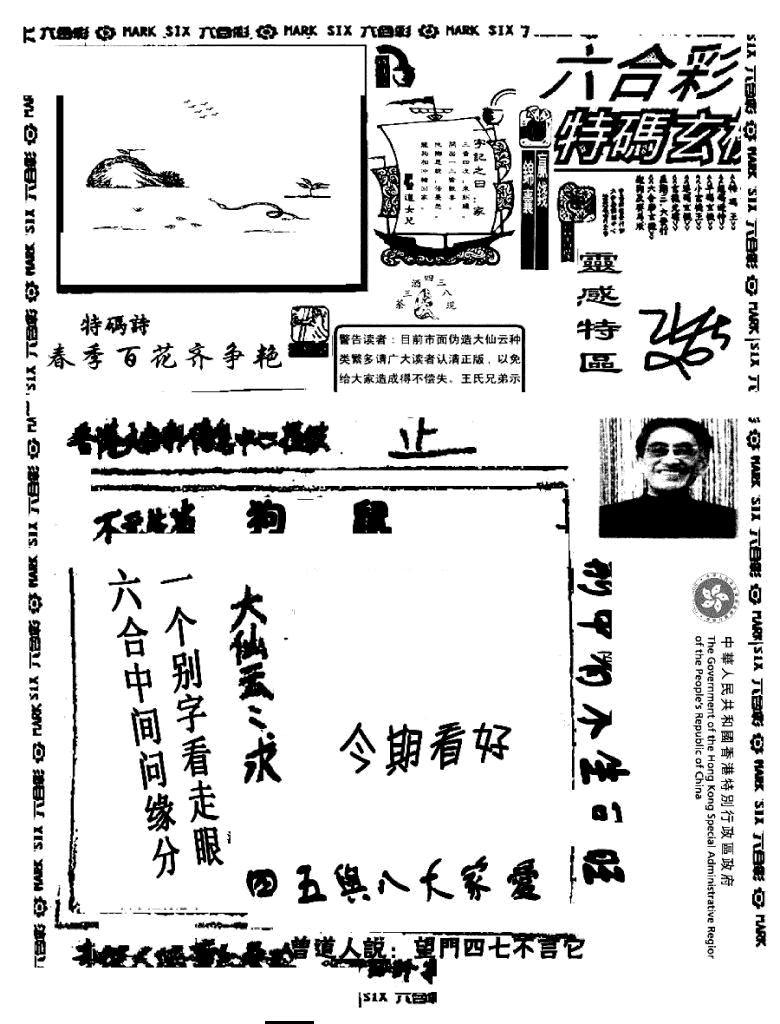 082期大仙云来料(黑白)