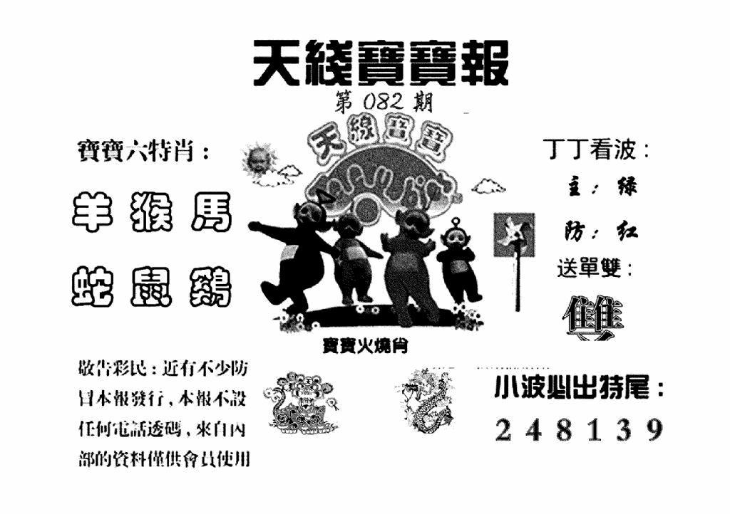 082期天线宝宝报(黑白)