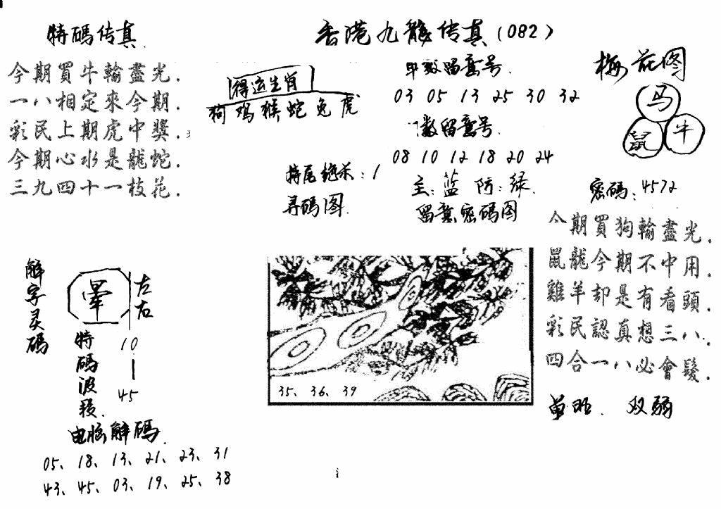 082期特码传真梅花图(手写版)(黑白)