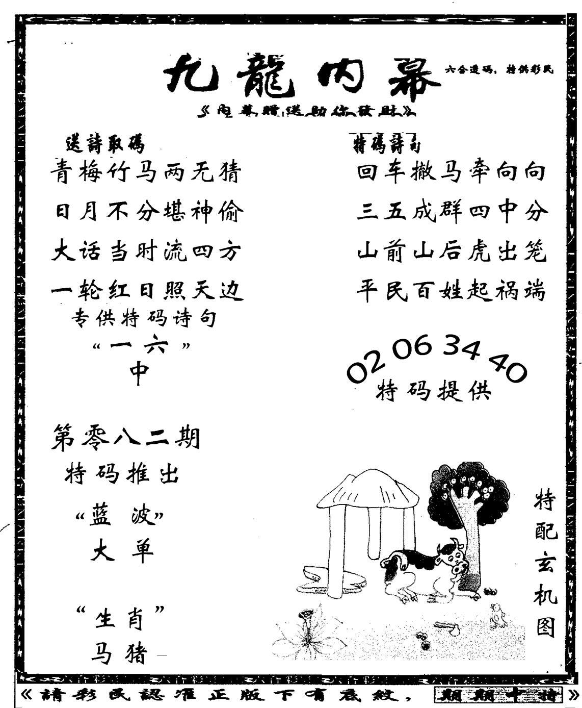 082期老九龙内幕(黑白)