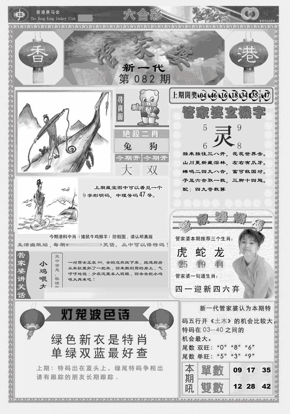 082期新当天报-3(黑白)