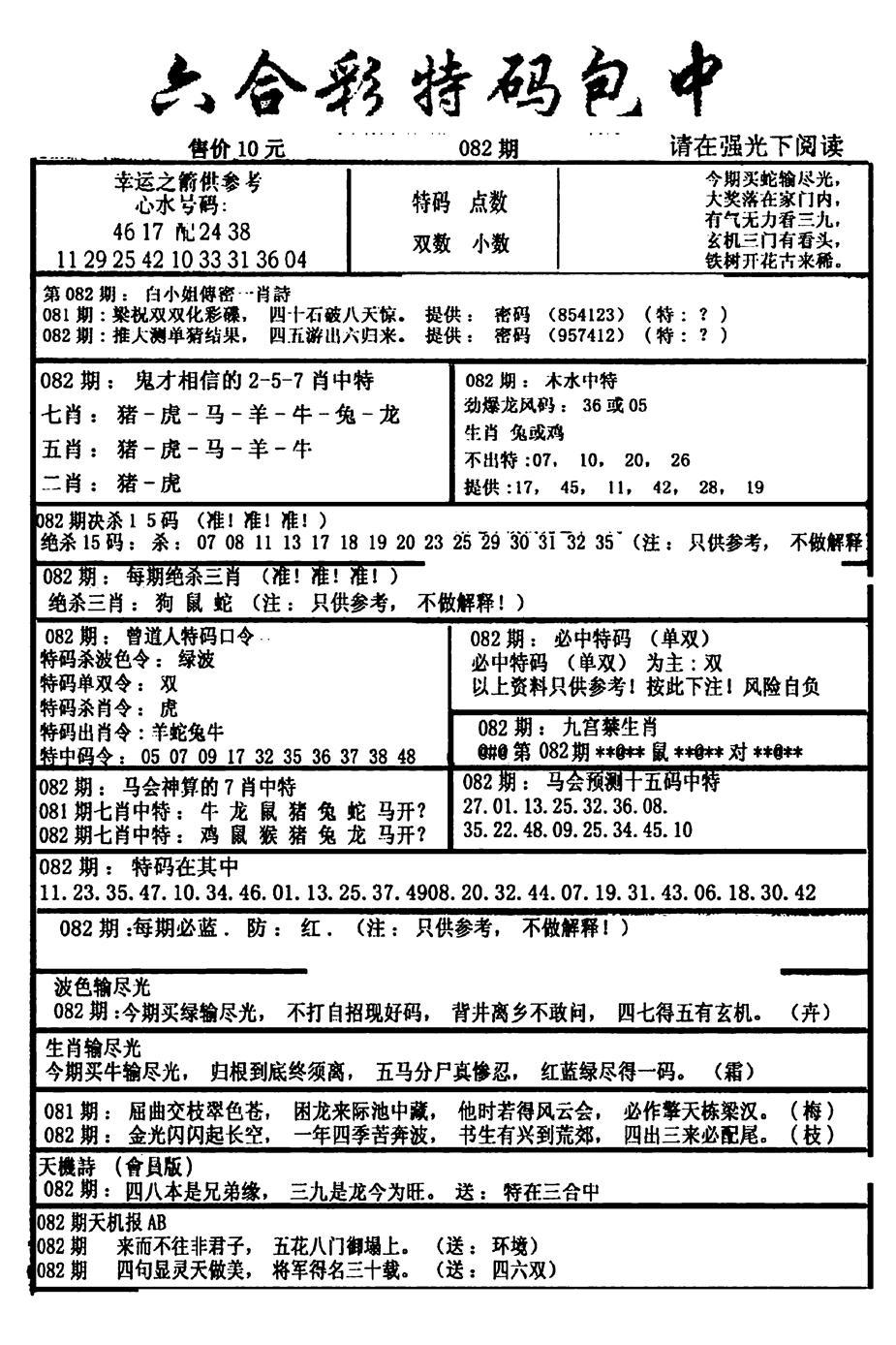 082期六合彩特码包中(黑白)