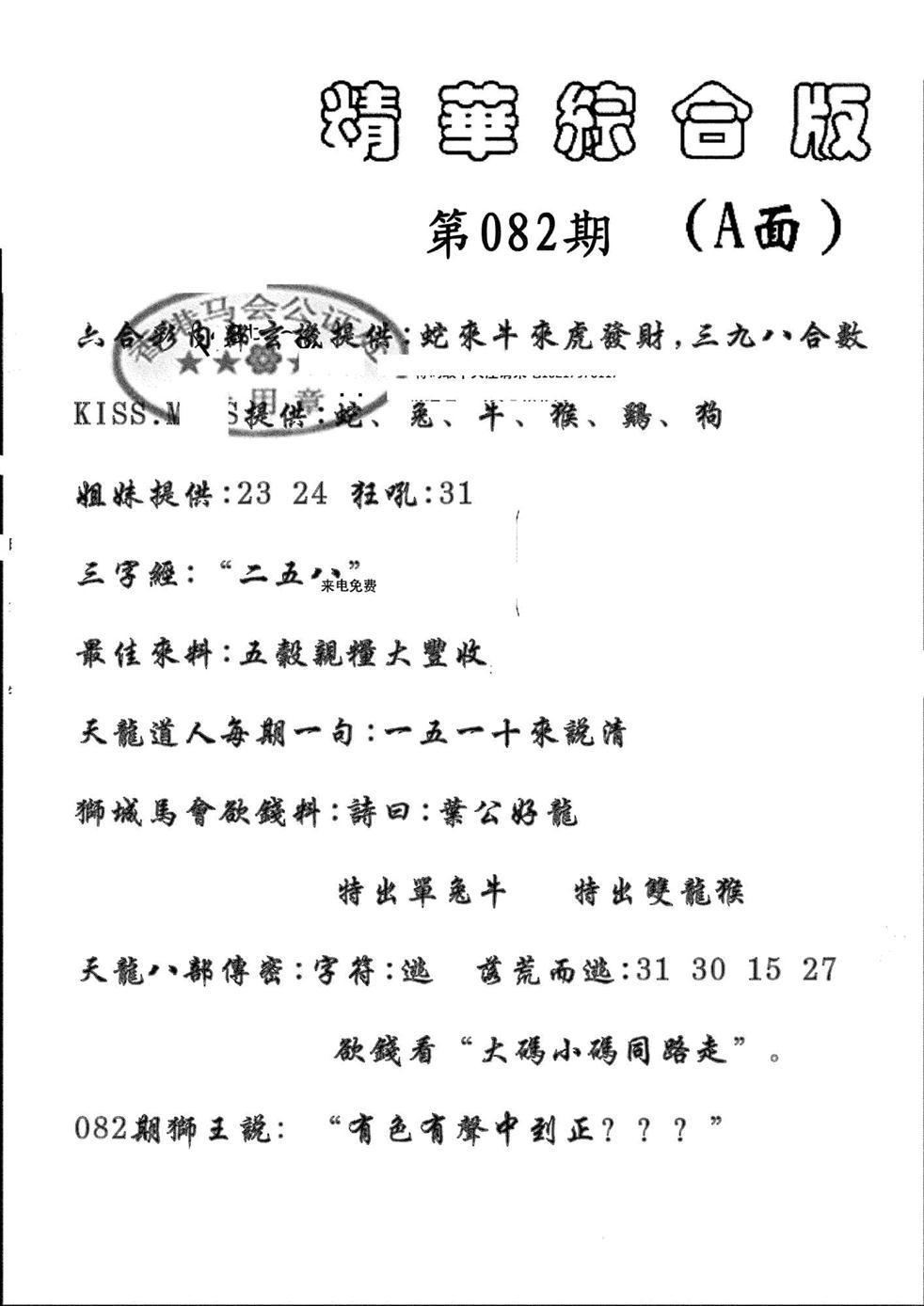 082期精华综合A(黑白)