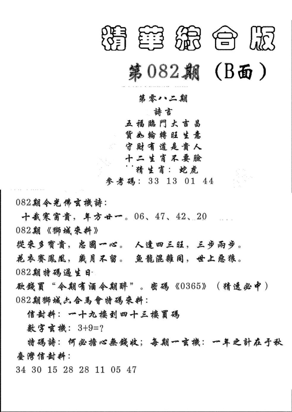 082期精华综合B(黑白)