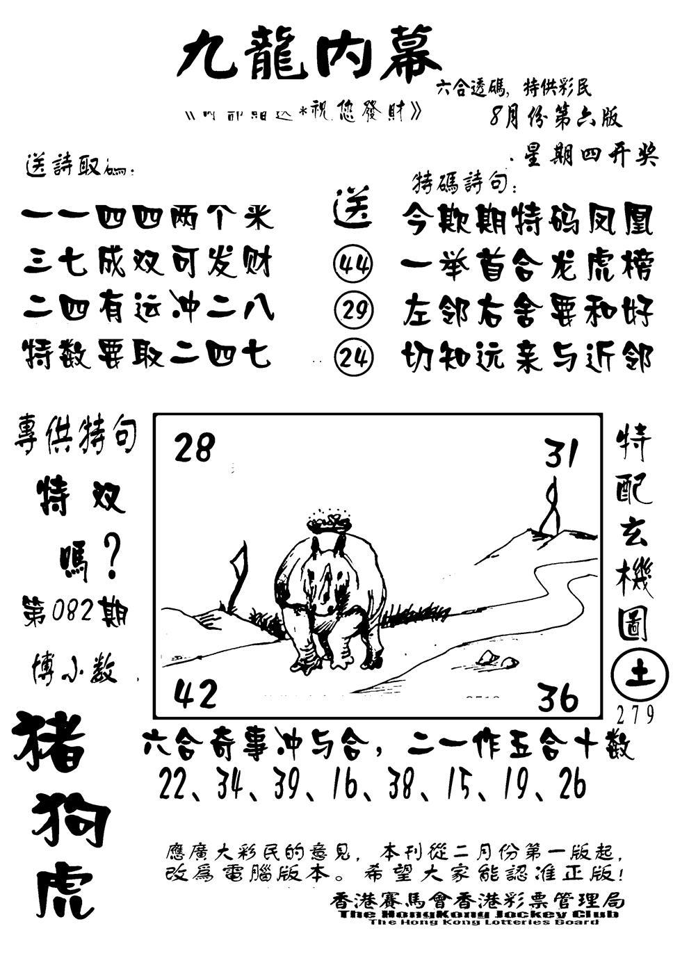 082期香港九龙传真-2(黑白)