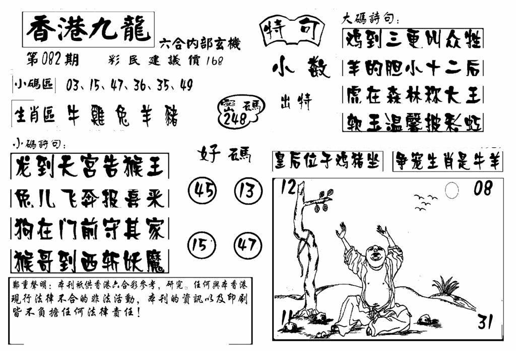 082期香港九龙传真-4(黑白)