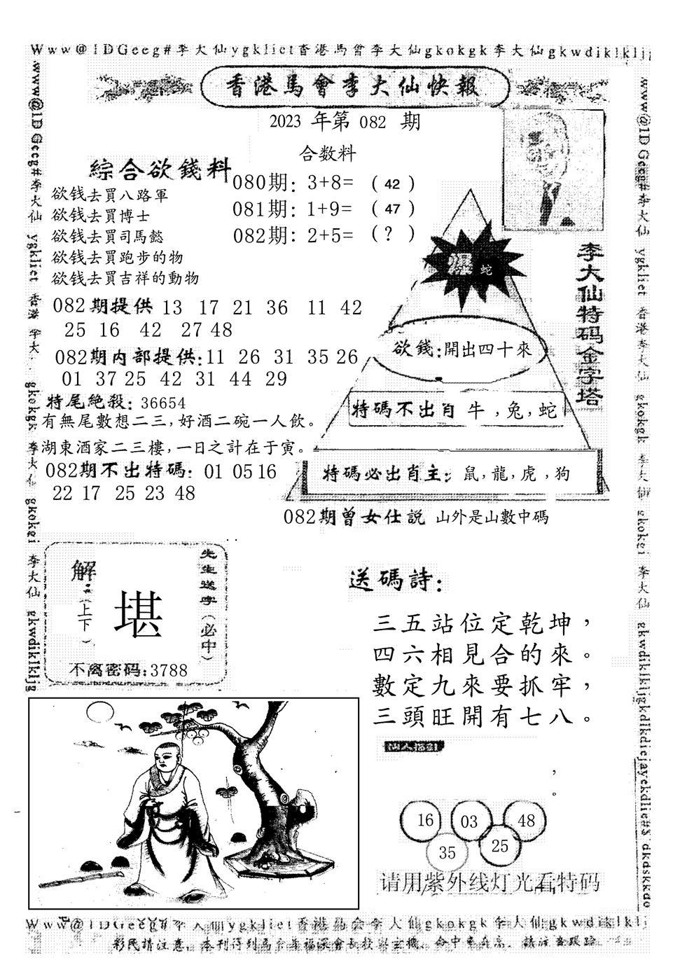 082期另版李大仙快报(黑白)