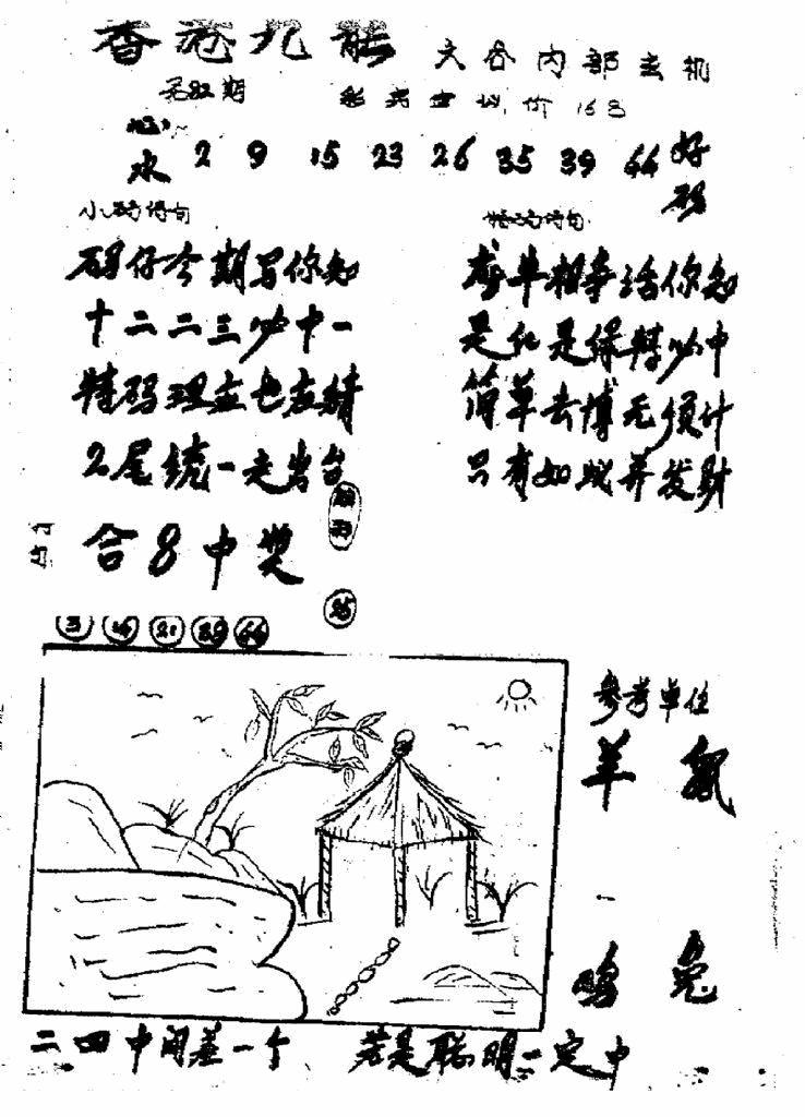 082期香港九龙传真1(手写版)(黑白)