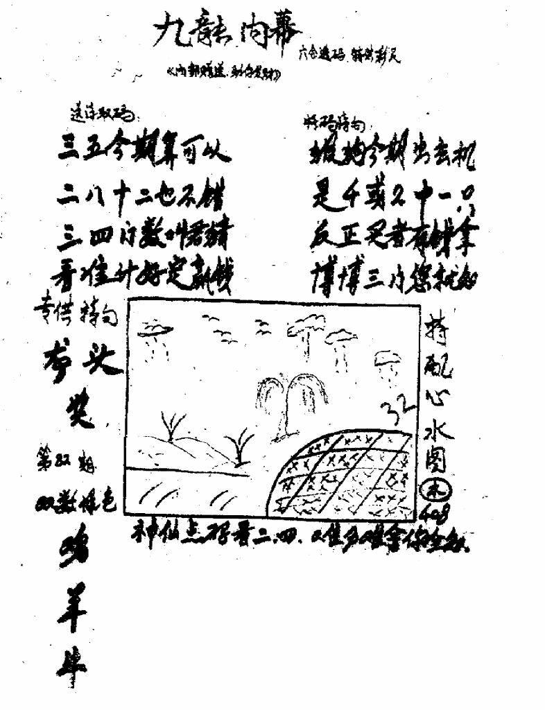 082期香港九龙传真3(手写版)(黑白)