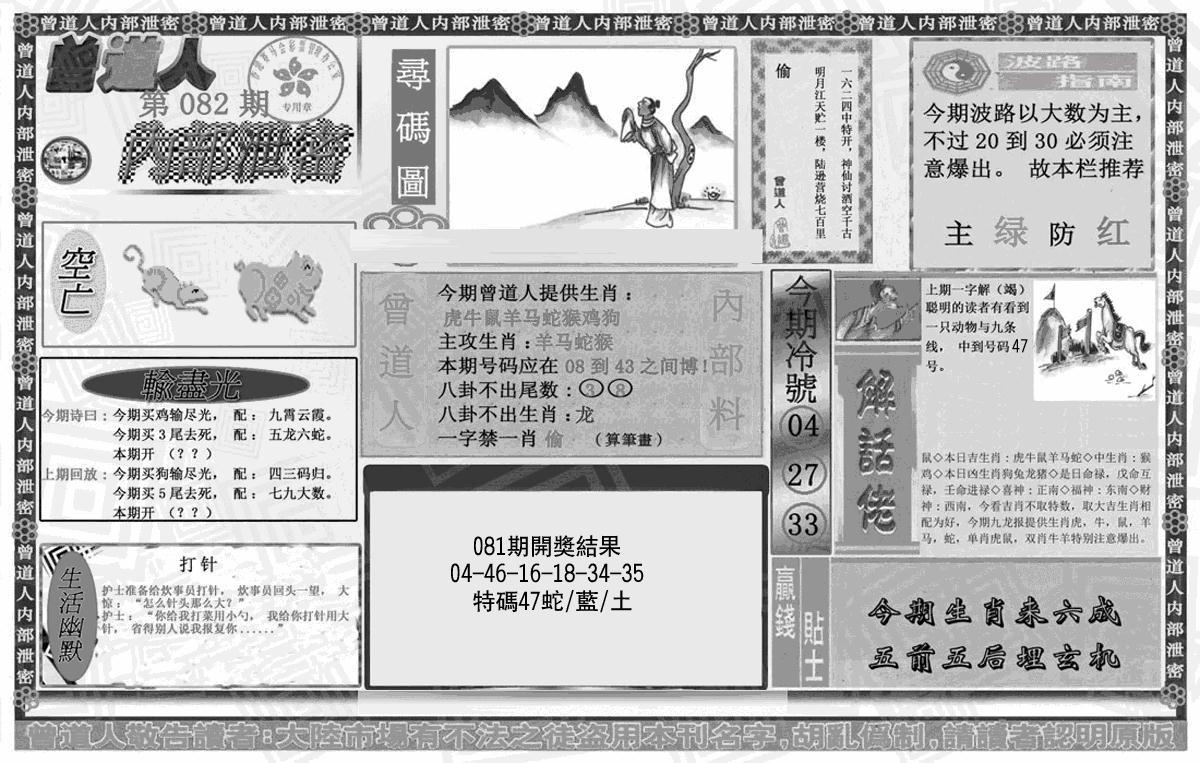 082期曾道人内幕泄密(黑白)
