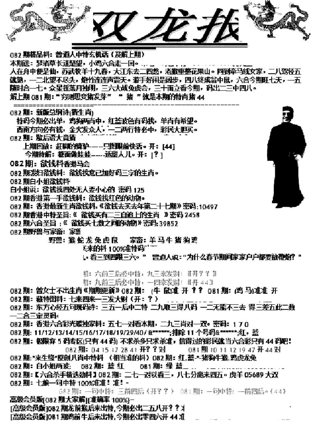 082期双龙报A(黑白)