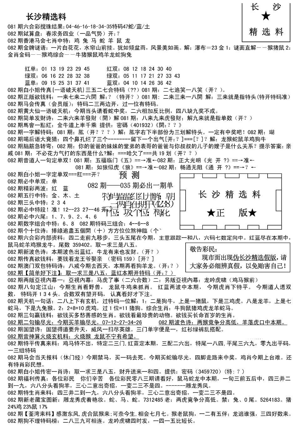 082期长沙精选料A(新)(黑白)