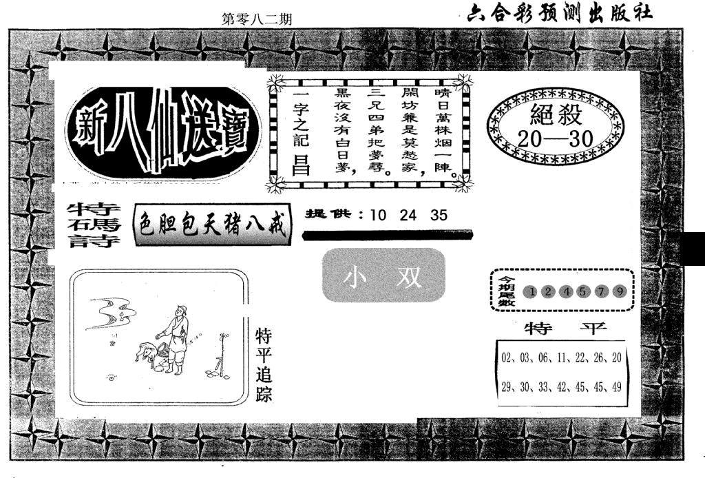 082期新八仙(黑白)