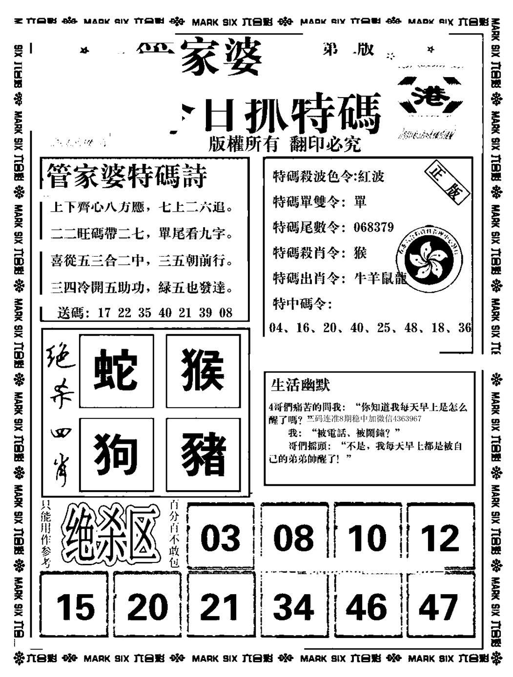 082期管家婆抓特码B(正版)(黑白)