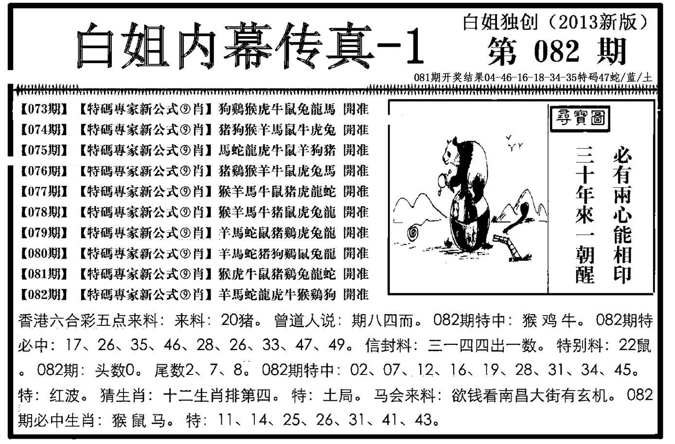 082期白姐内幕传真-1(黑白)