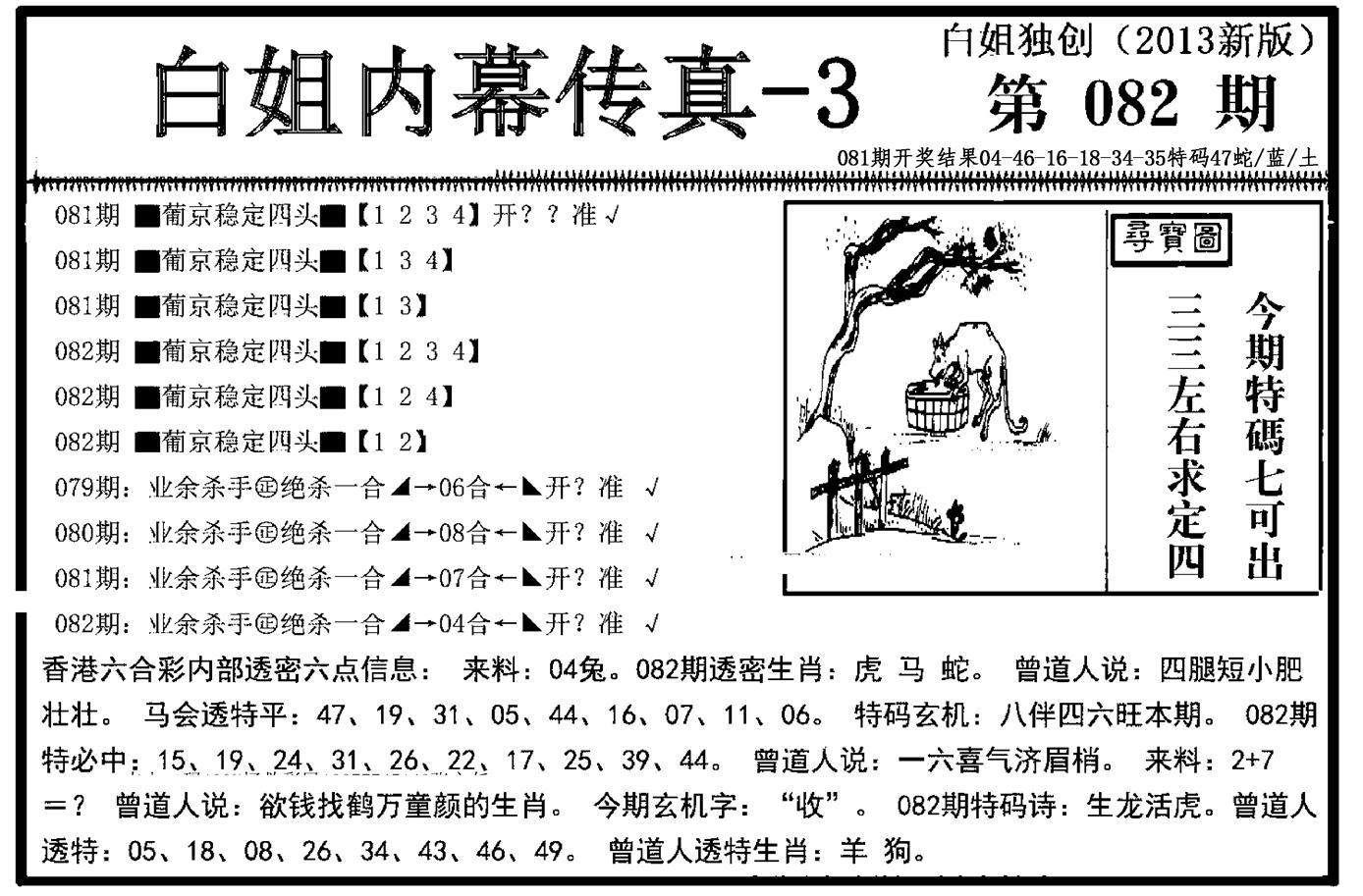 082期白姐内幕传真-3(黑白)