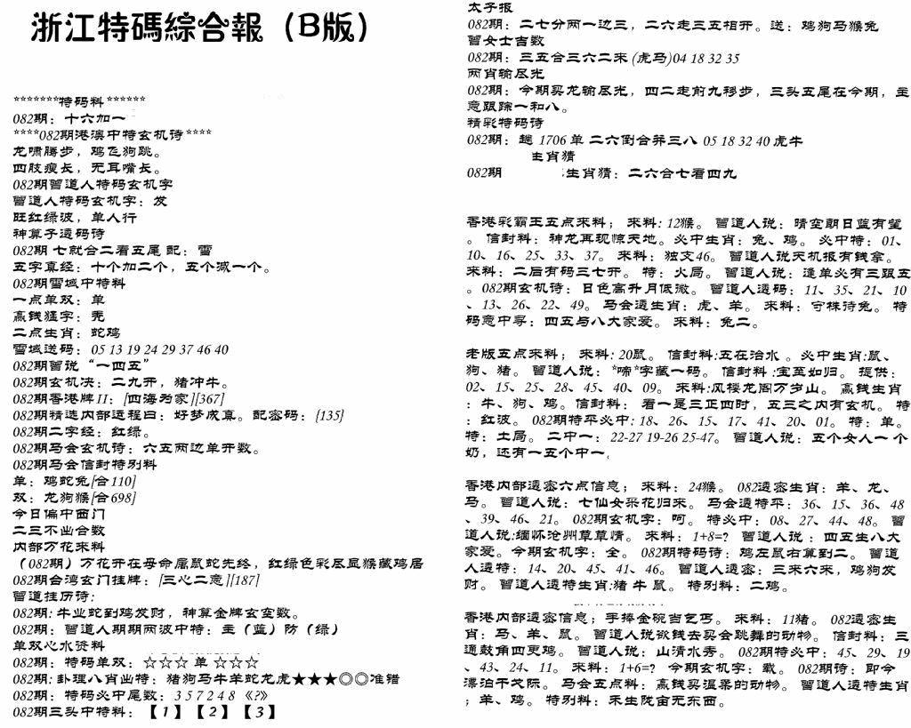 082期浙江特码综合报B(黑白)