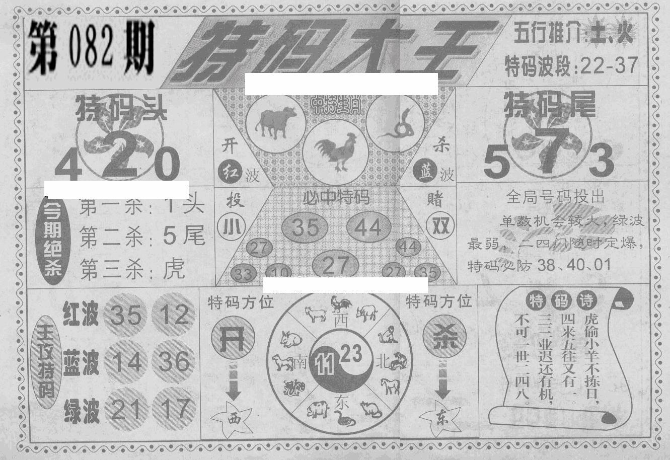 082期特码大王(黑白)