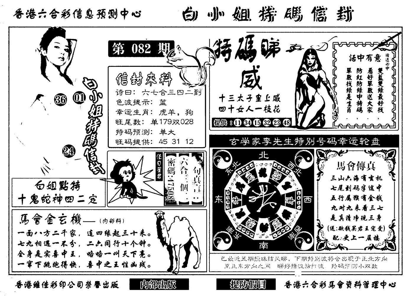 082期白小姐特码信封(新)(黑白)