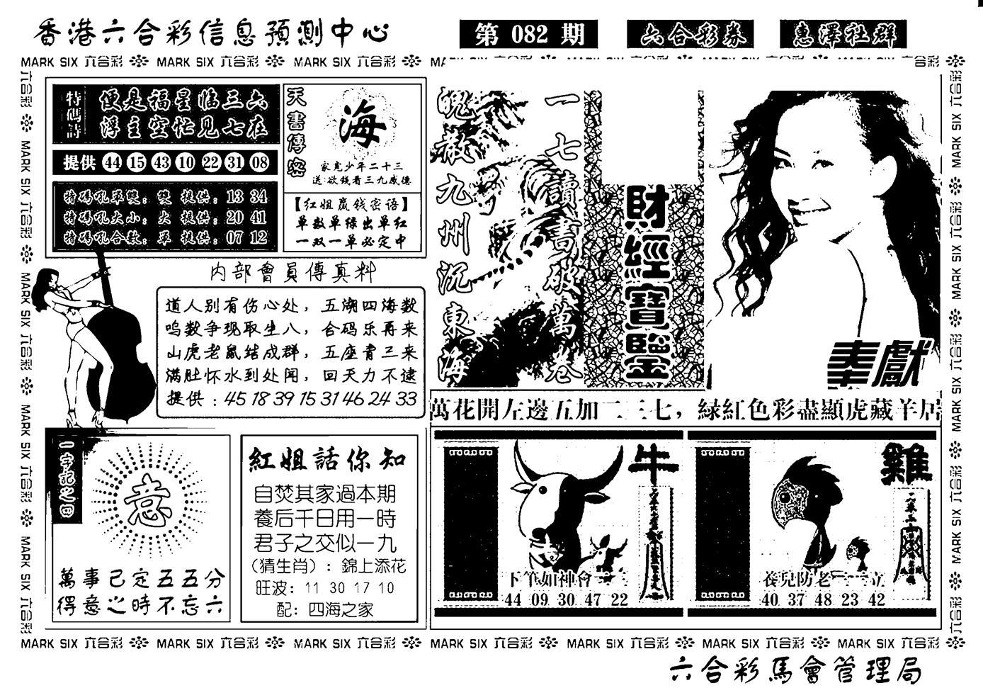082期诸葛财经宝鉴(新)(黑白)