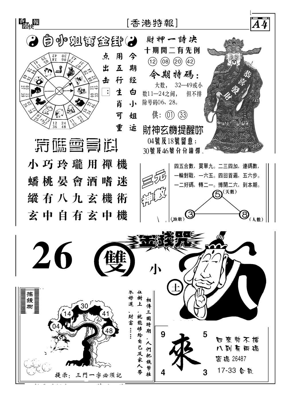 082期香港特报B(黑白)