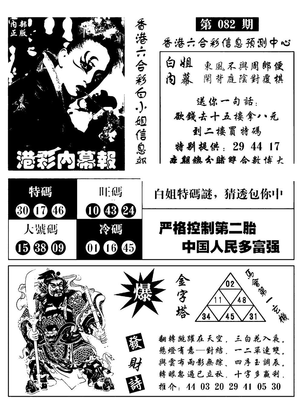 082期港彩内幕报(黑白)
