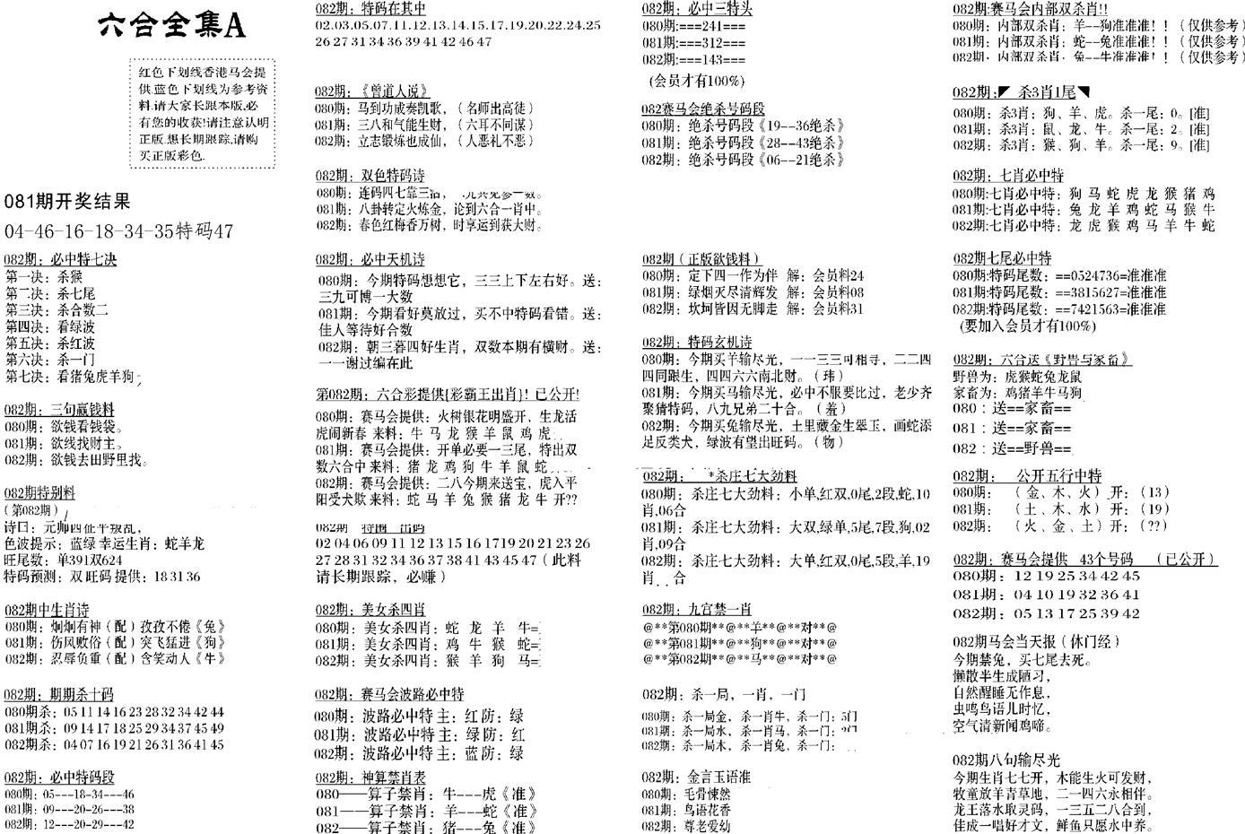 082期六合全集A(黑白)