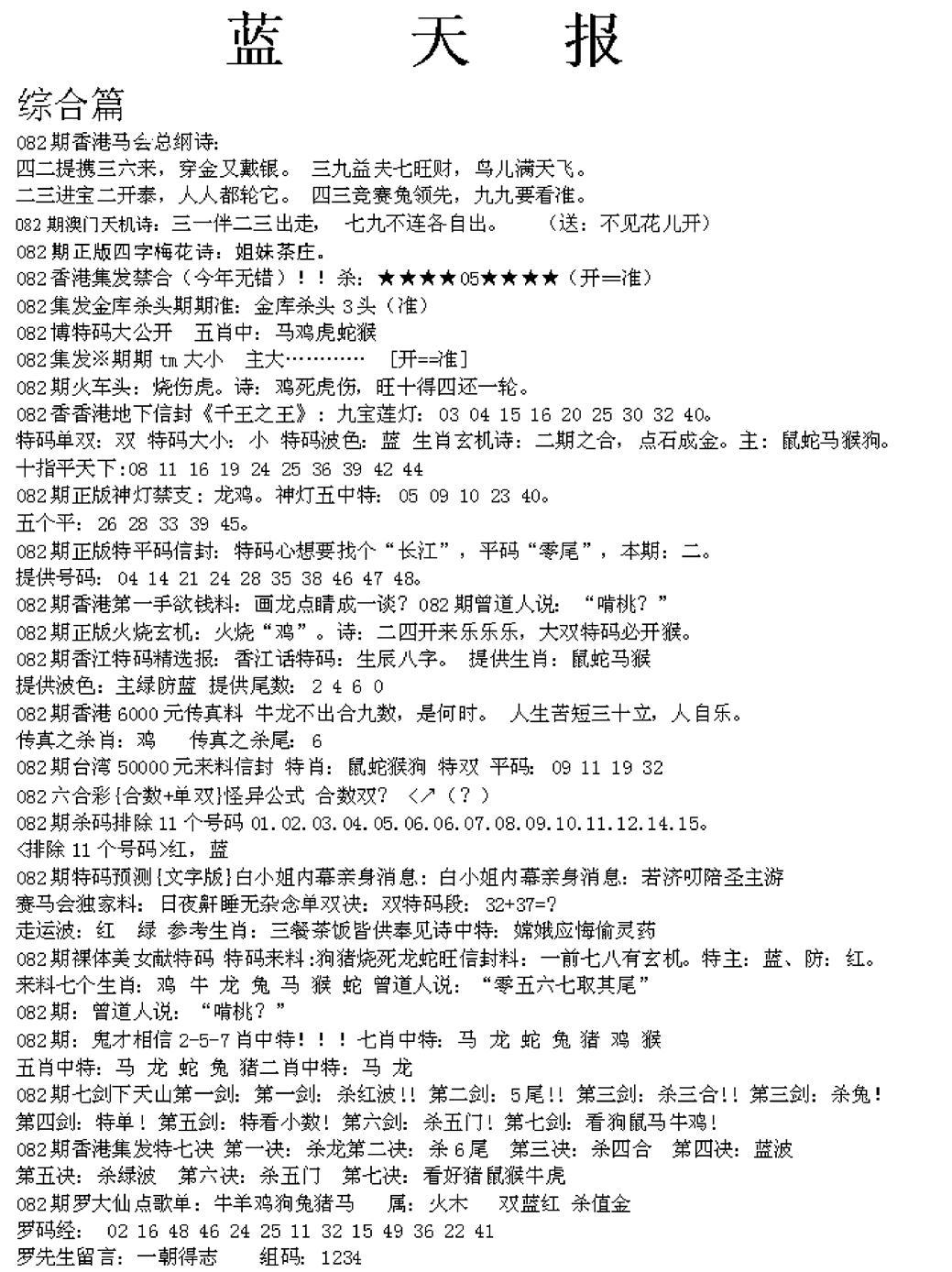 082期蓝天报A(黑白)
