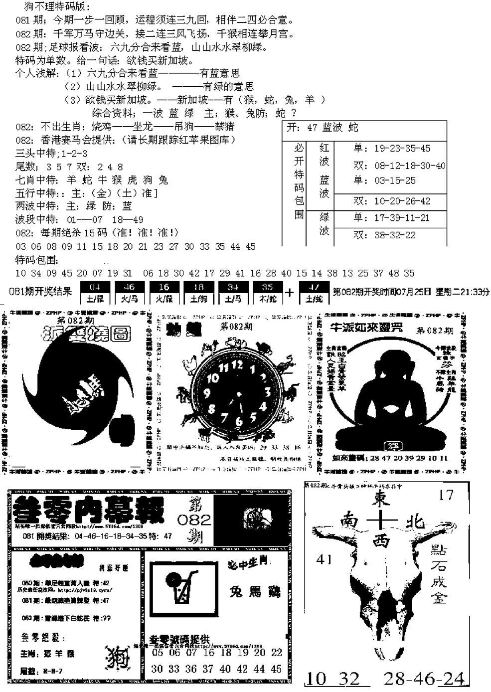 082期五鬼正宗久合儋料B(黑白)