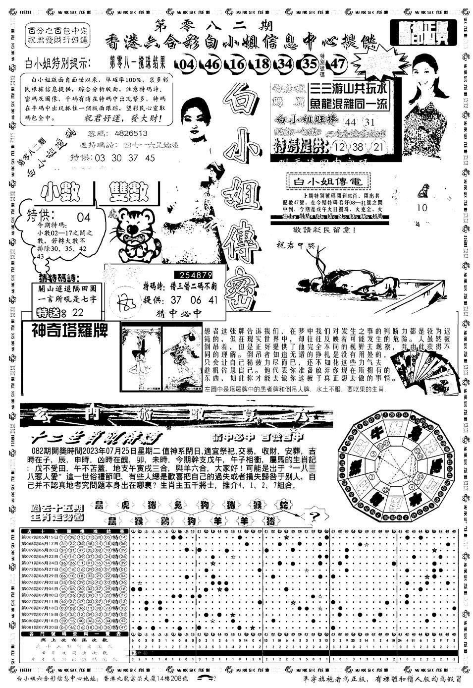 082期新版白小姐祺袍A(黑白)