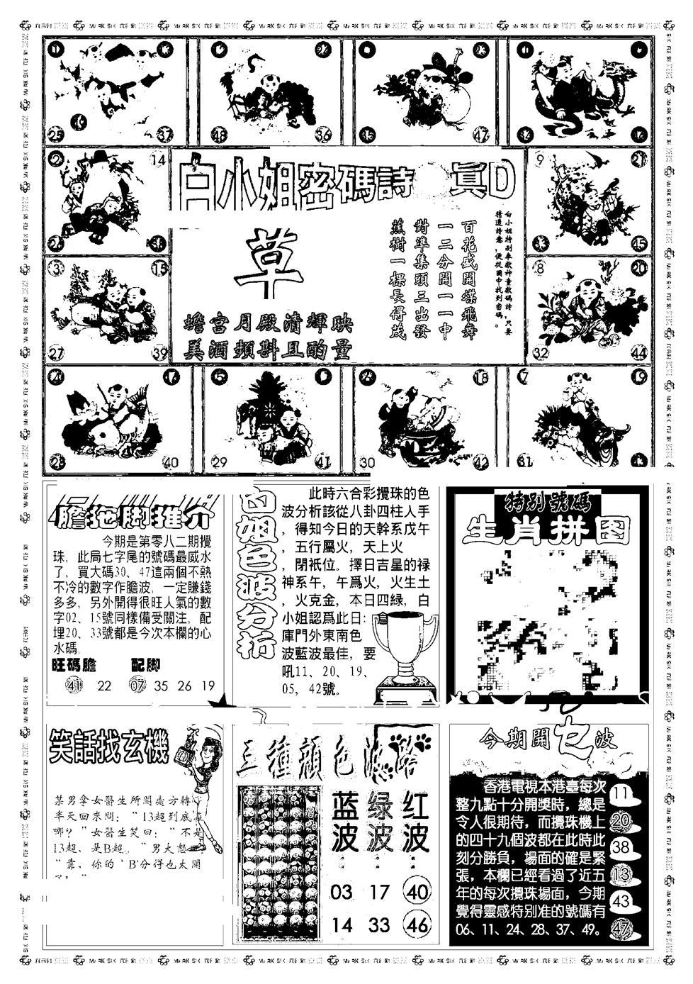 082期新版白小姐祺袍B(黑白)