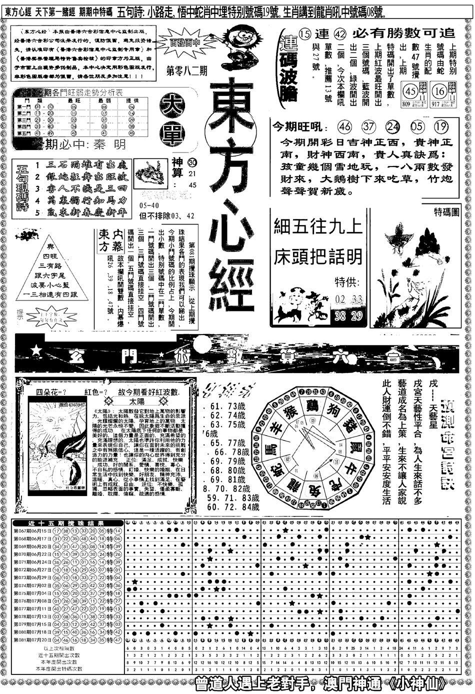 082期新版东方心经A(黑白)