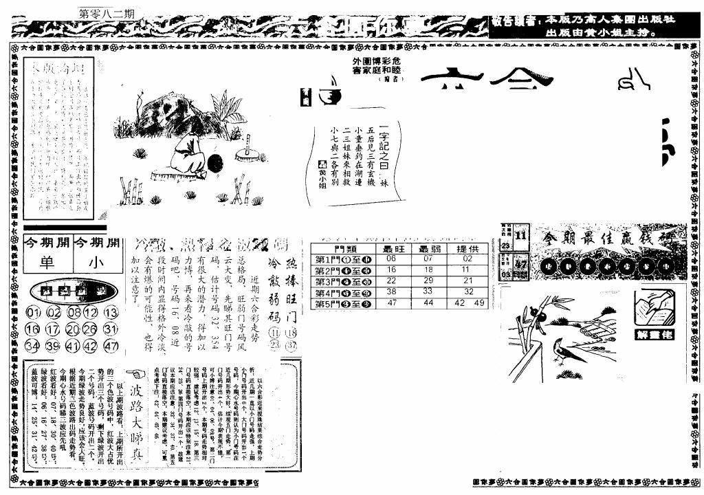 082期新版六合圆你梦A(黑白)