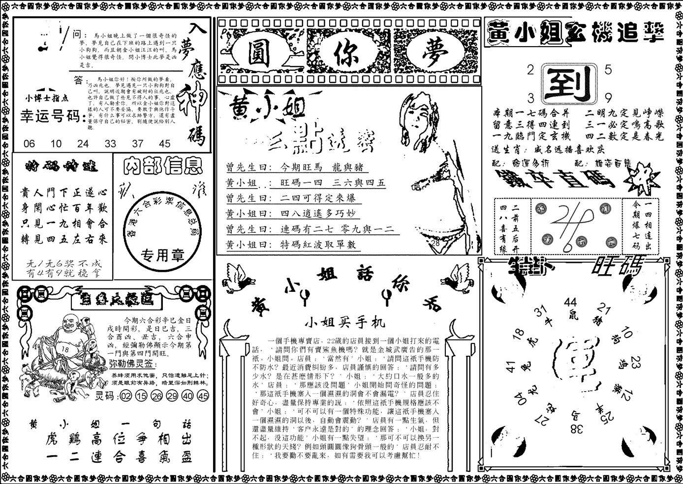 082期新版六合圆你梦B(黑白)