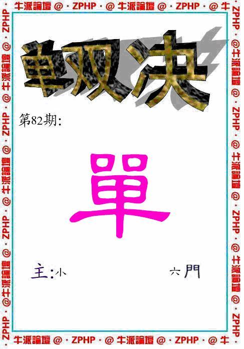 082期牛派系列2(黑白)