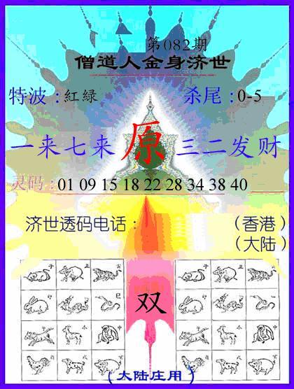082期牛派金身济世(黑白)