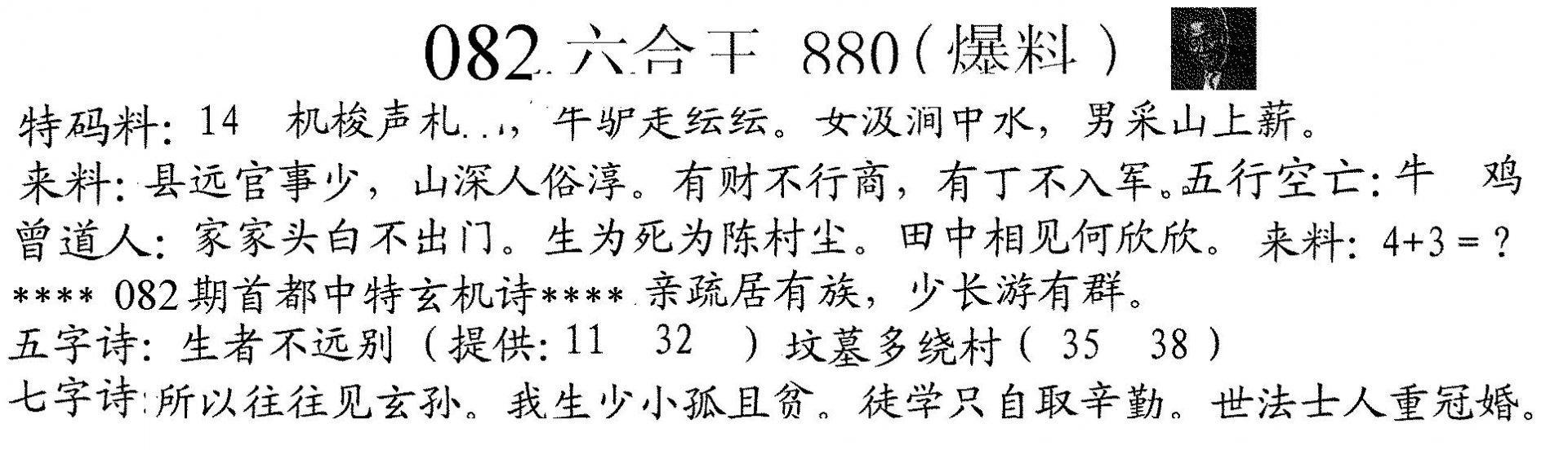 082期880来料(黑白)