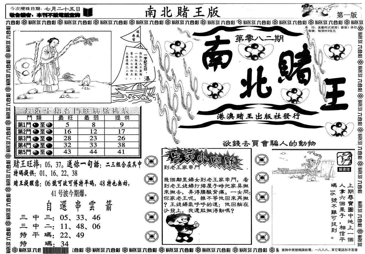 082期南北赌王A(黑白)