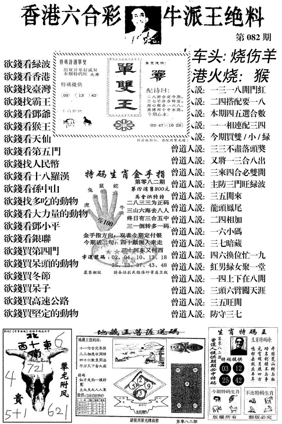 082期香港牛派王绝料(黑白)